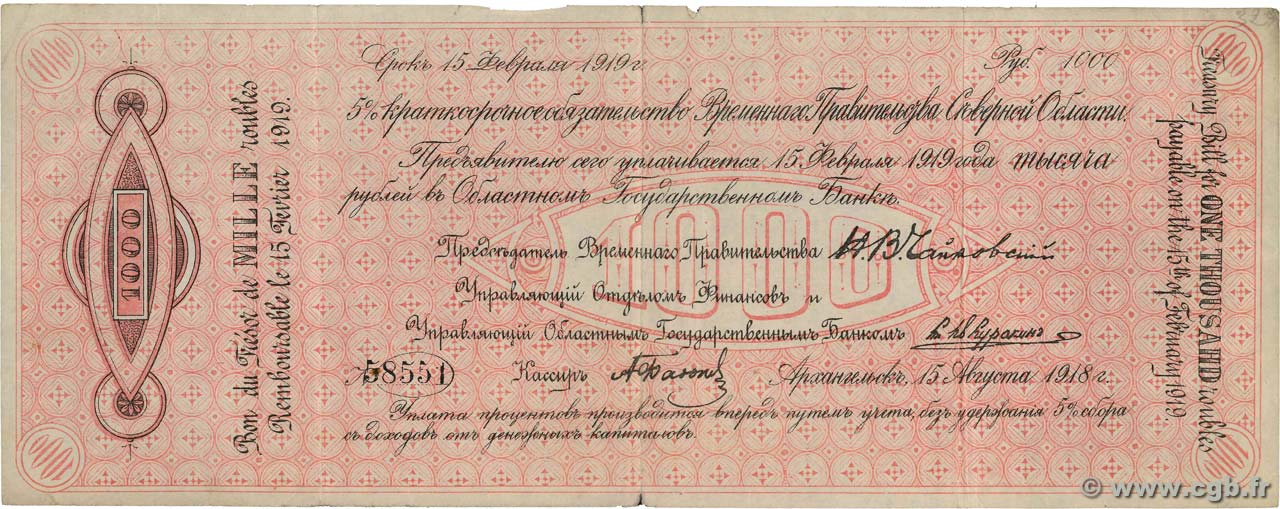 1000 Roubles  RUSSIE  1918 PS.0129a TB