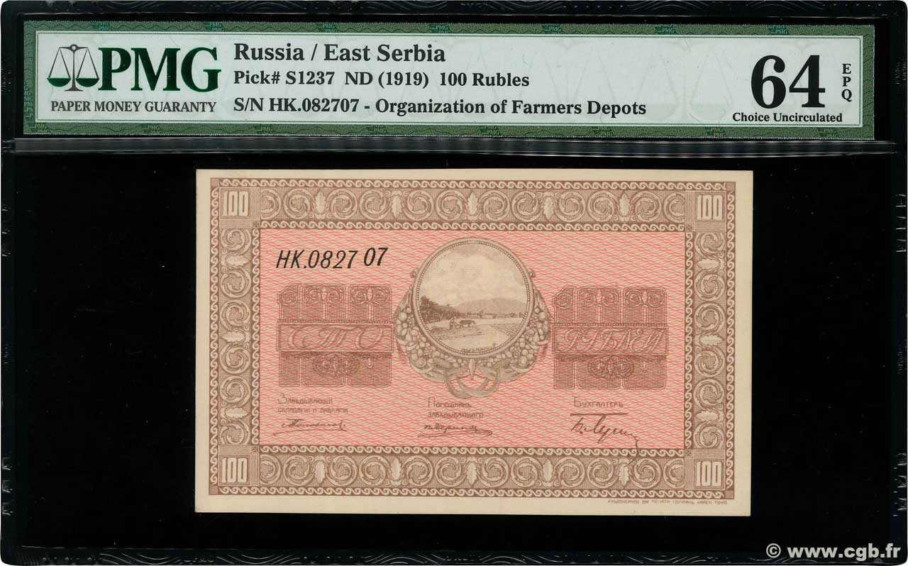 100 Roubles RUSSIE  1919 PS.1237 NEUF