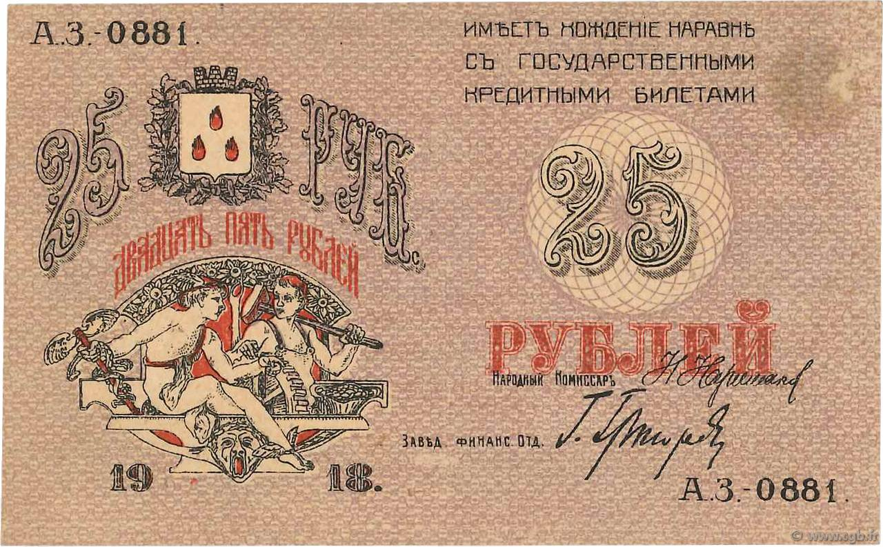 25 Roubles RUSSIA  1918 PS.0732 XF