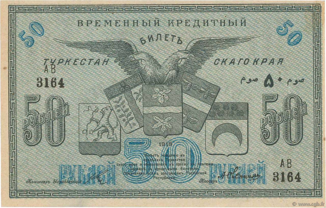 50 Roubles RUSSIA  1919 PS.1169 XF+