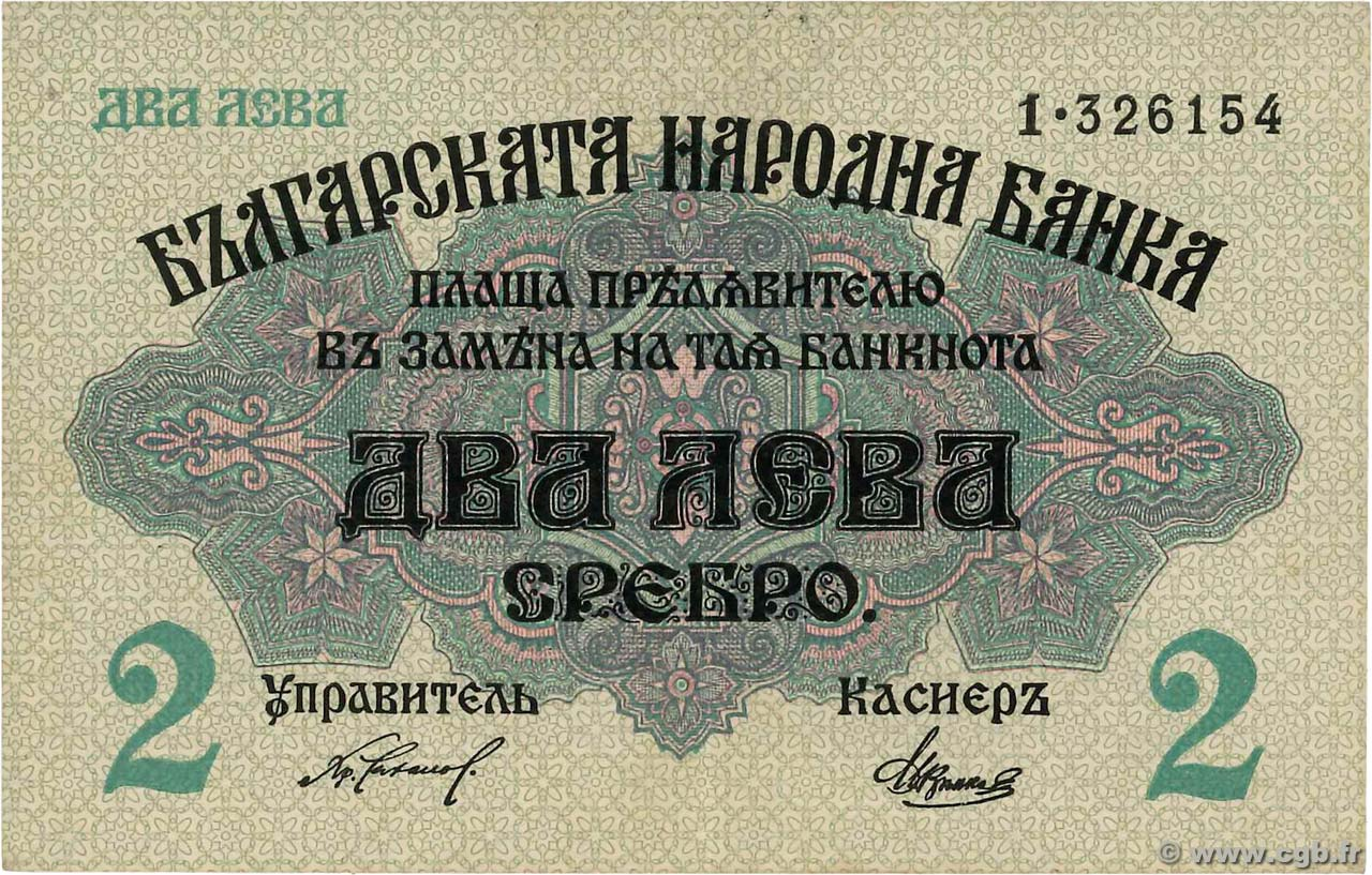 2 Leva Srebro BULGARIA 1916 P.015a 4290057 Banknotes