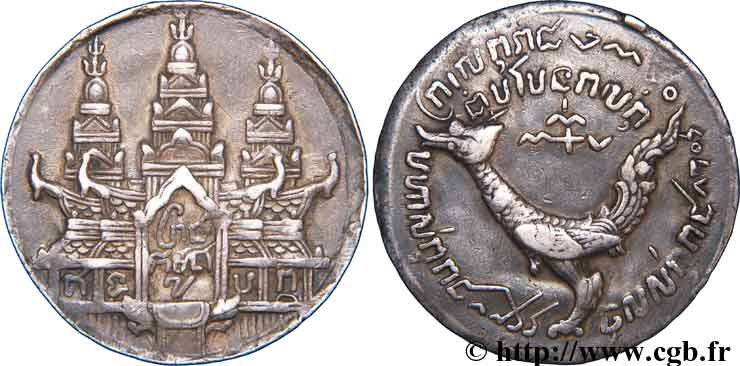 CAMBODGE Tical grand module (1847) Oudong TTB