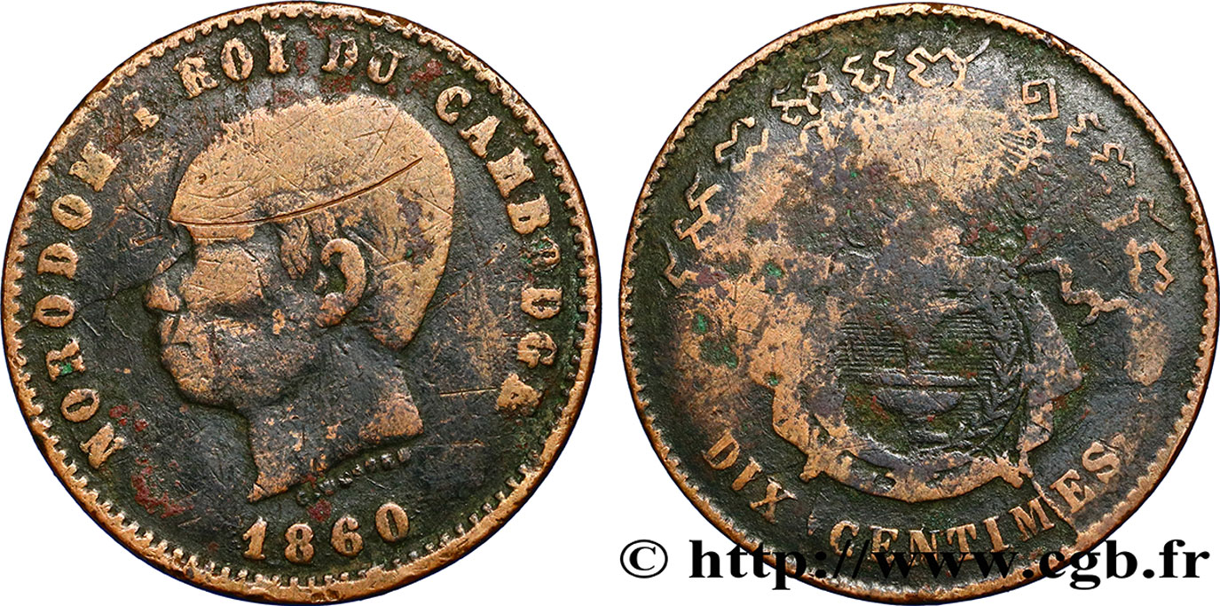 CAMBODGE 10 Centimes, frappe locale coin du revers casse 1860 Atelier local B+