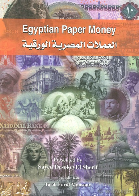Egyptian Paper Money