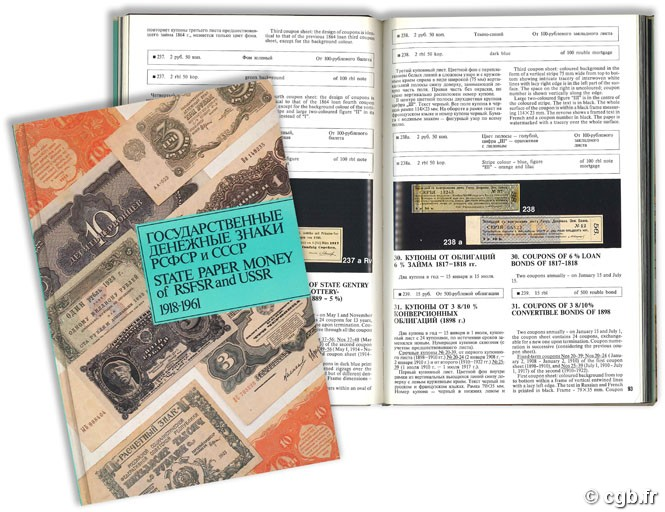 Catalogue. State Paper Money of RSFSR and USSR. 1918-1961 SENKEVICH D.A.
