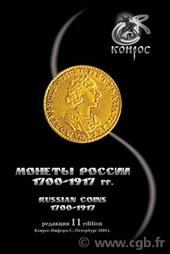 Russian Coins 1700-1917, 11th edition SEMENOV Vladimir