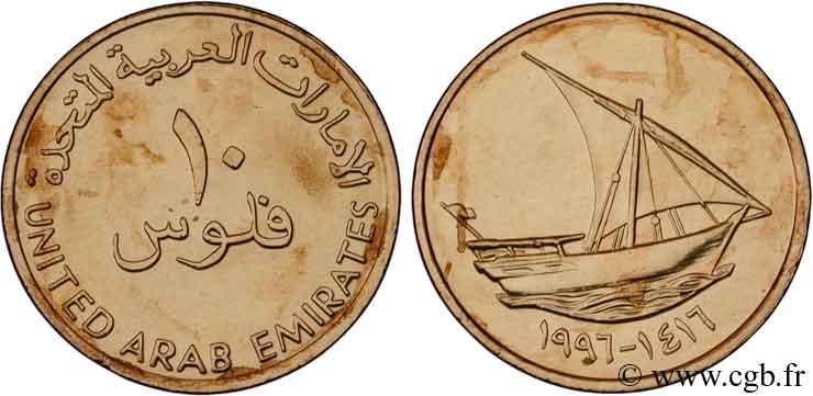 United arab emirates 10 fils boutre arabe 1996 fwo 121205 for Chambre de commerce francaise a dubai