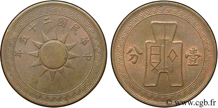 CHINE 10 Cash République de Chine soleil / bêche an 25 1936  SUP