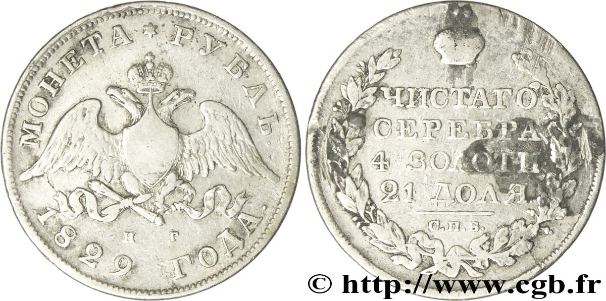 RUSSIE 1 Rouble aigle bicéphale 1829 Saint-Petersbourg TB