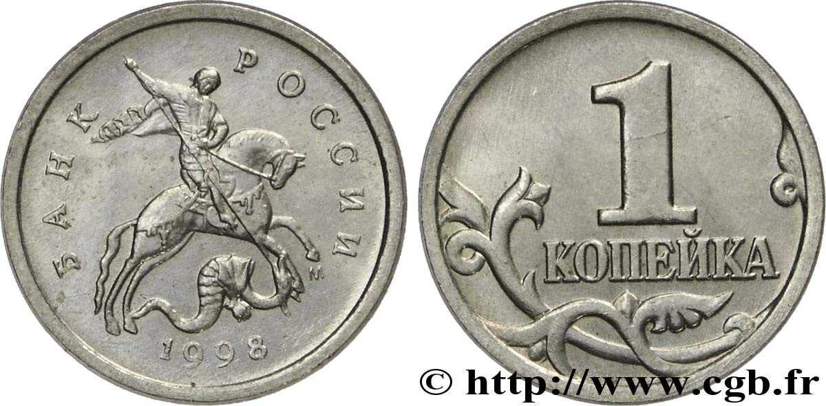 RUSSIE 1 Kopeck St Georges terrassant le dragon 1998 Moscou SPL