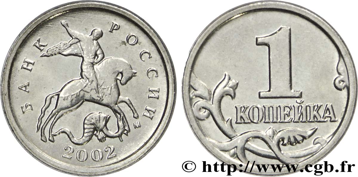 RUSSIE 1 Kopeck St Georges terrassant le dragon 2002 Moscou SPL