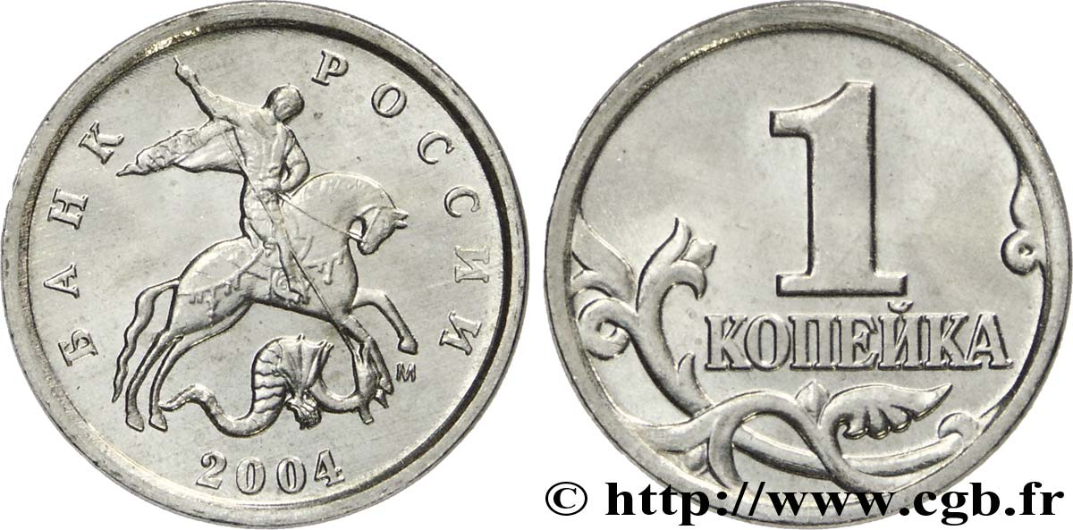 RUSSIE 1 Kopeck St Georges terrassant le dragon 2004 Moscou SPL