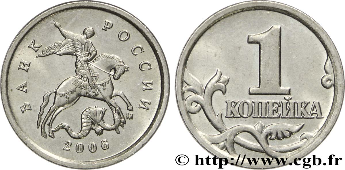 RUSSIE 1 Kopeck St Georges terrassant le dragon 2006 Moscou SPL