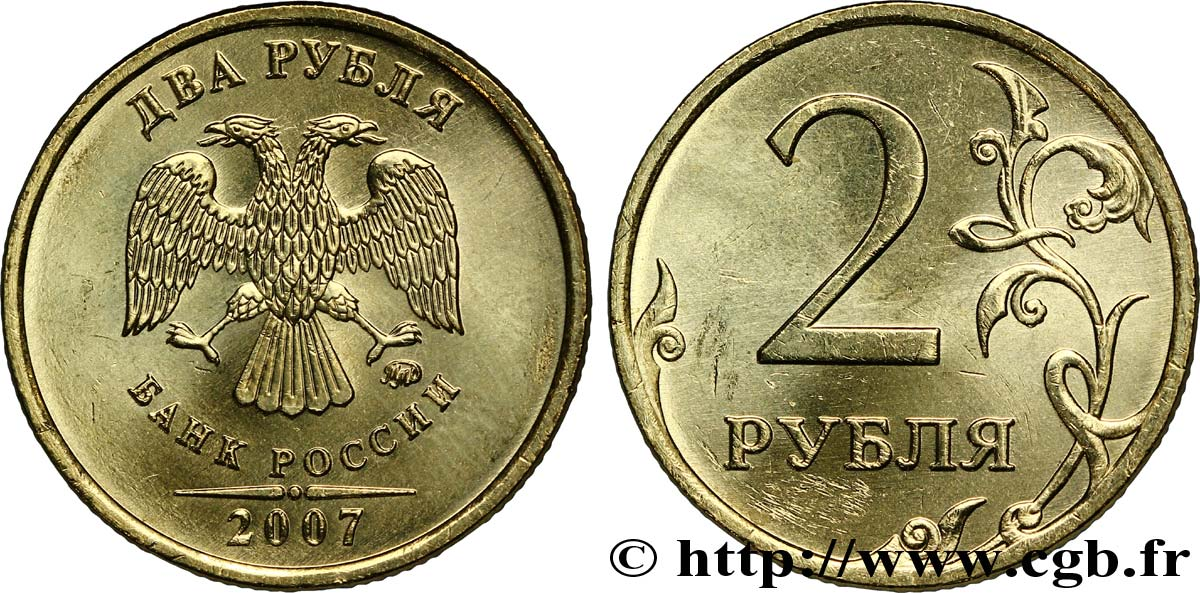RUSSIE 2 Roubles aigle 2007 Moscou SPL