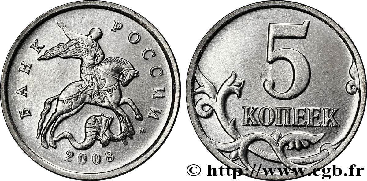 RUSSIA 5 Kopecks St Georges terrassant le dragon 2008 Moscou MS