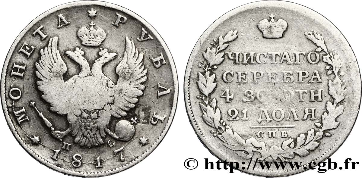 RUSSIE 1 Rouble aigle bicéphale 1817 Saint-Petersbourg TB