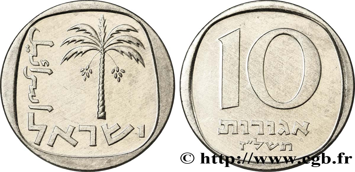 ISRAEL 10 Agorot palmier JE5737 1977  MS