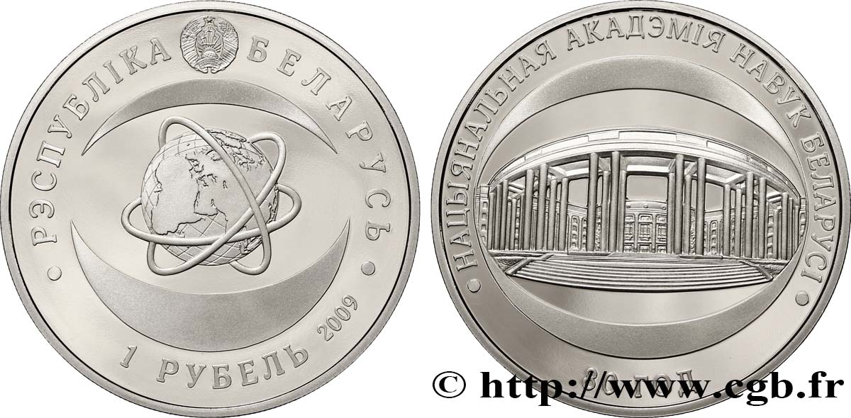 BIÉLORUSSIE 1 Rouble BE (Proof) 80e anniversaire de l'Académie nationale des sciences 2009 Oust–Kamenogorsk FDC