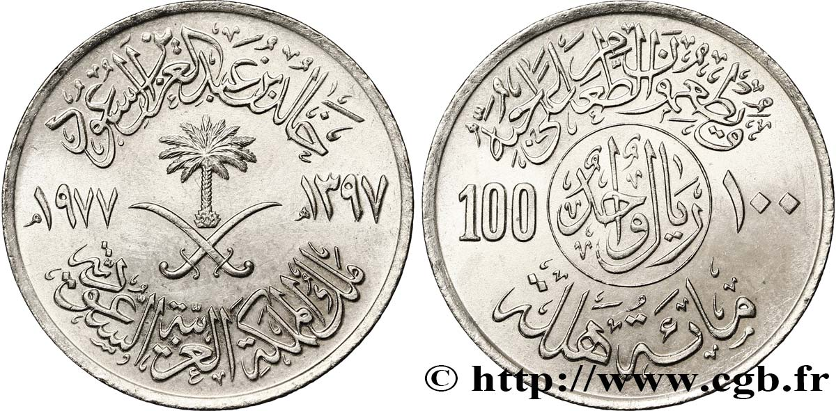 ARABIE SAOUDITE 100 Halala type F.A.O. an 1397 1977 British Royal Mint SUP