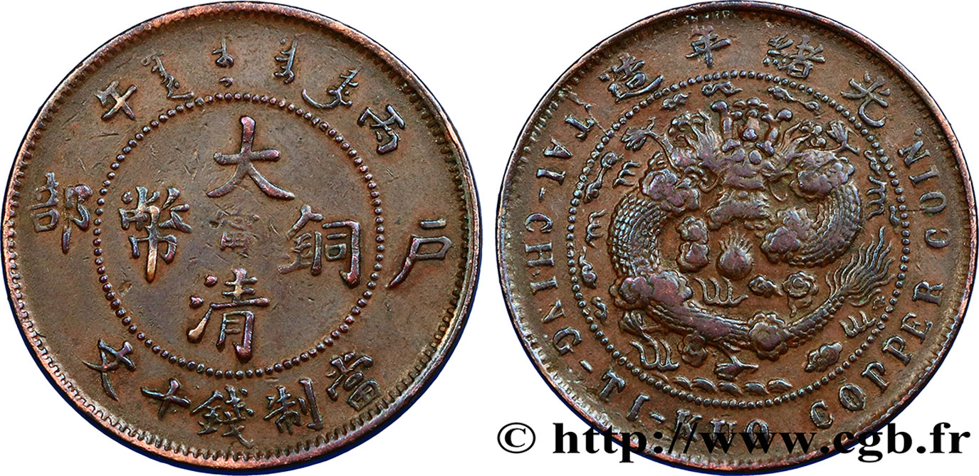 CHINE 10 Cash Kuang-hsü dragon (1905)  TTB