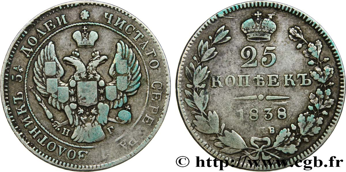 RUSSIA 25 Kopecks 1838 Saint-Petersbourg VF