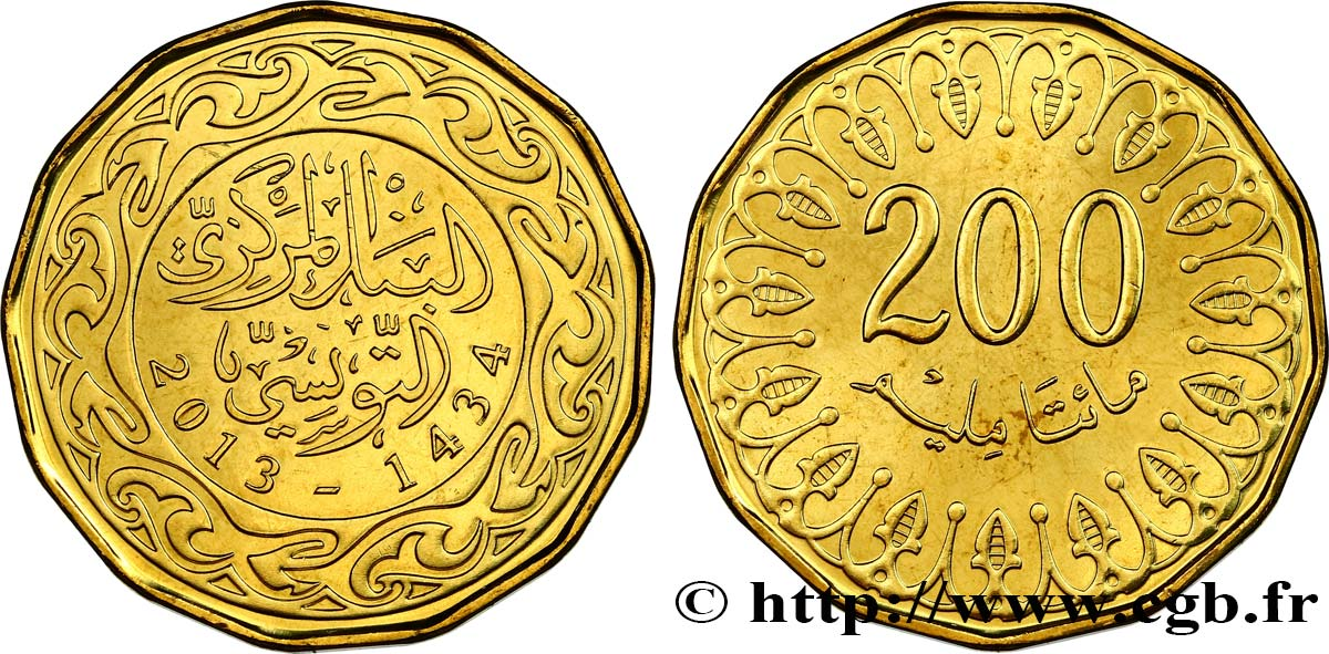 TUNISIE 200 Millimes AH 1434 2013  FDC