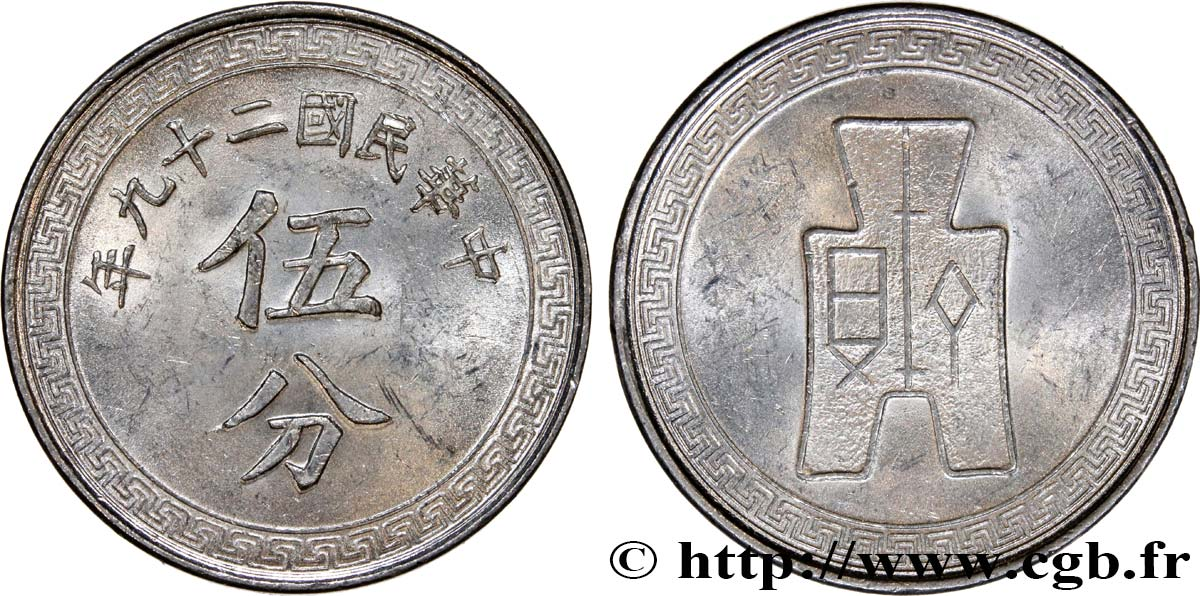 CHINA 5 Fen (5 Cents) République de Chine an 29 (1940)  fST