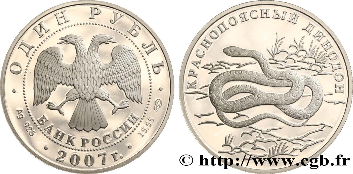 RUSSIE 1 Rouble Proof Serpent 2007 Saint-Petersbourg SPL