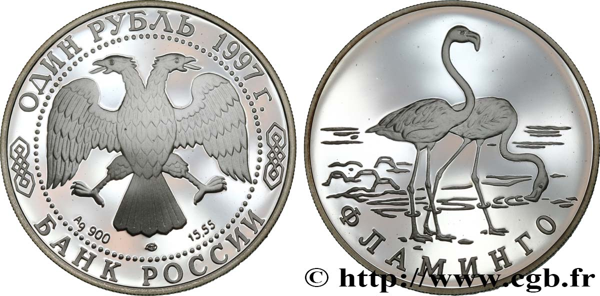 RUSSIE 1 Rouble Proof flamants roses 1997 Léningrad SPL