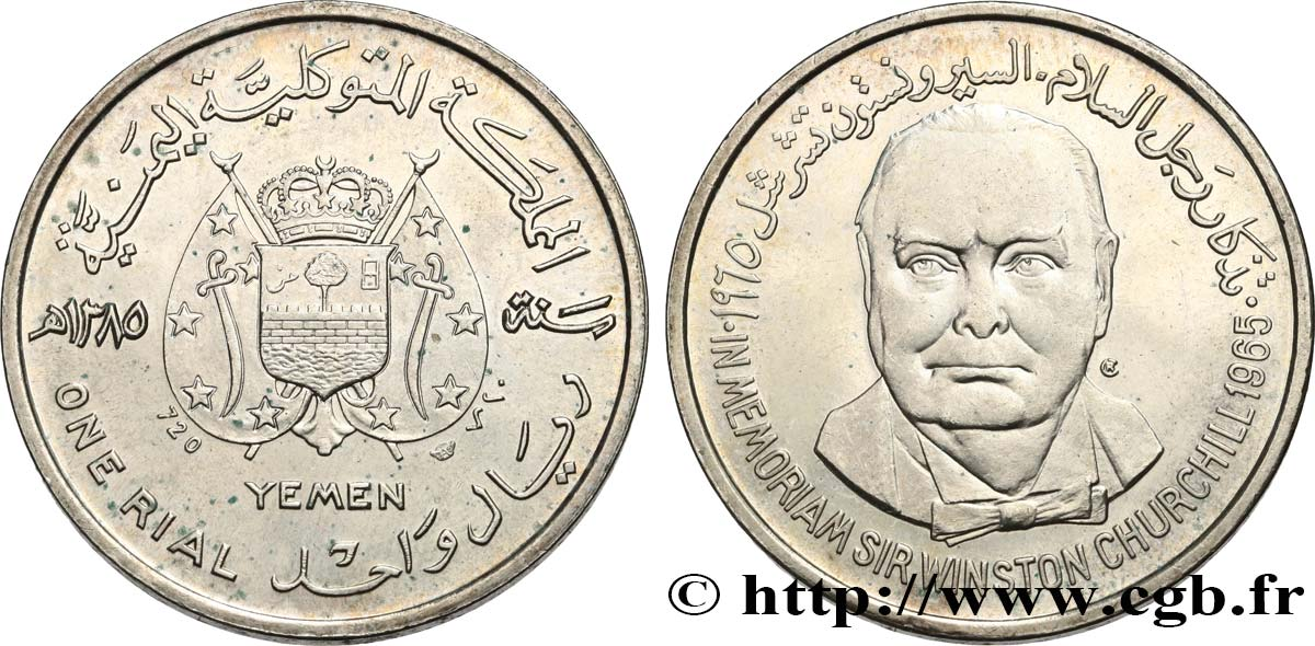 YÉMEN - RÉPUBLIQUE ARABE 1 Rial Churchill 1965 Paris SPL